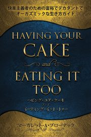 ?????????????????????????????? - Having Your Cake & Eating it Too Japanese, Braunack Margaret A.
