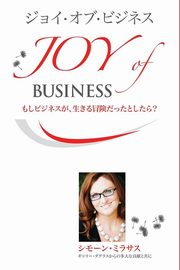 ??????????? - Joy of Business Japanese, Milasas Simone